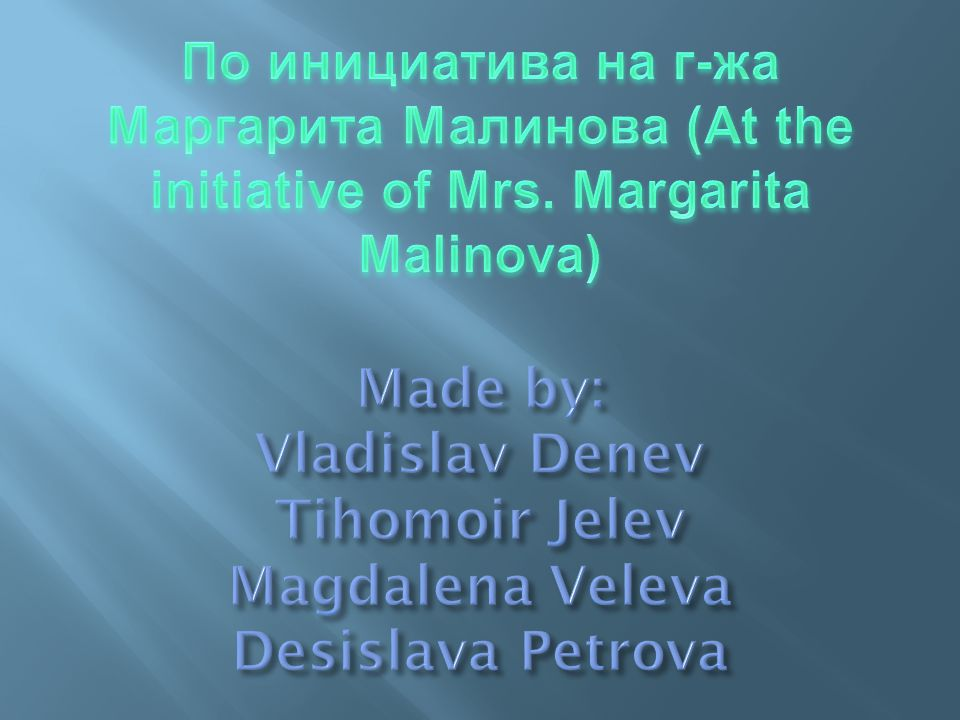 По инициатива на г-жа Маргарита Малинова (At the initiative of Mrs