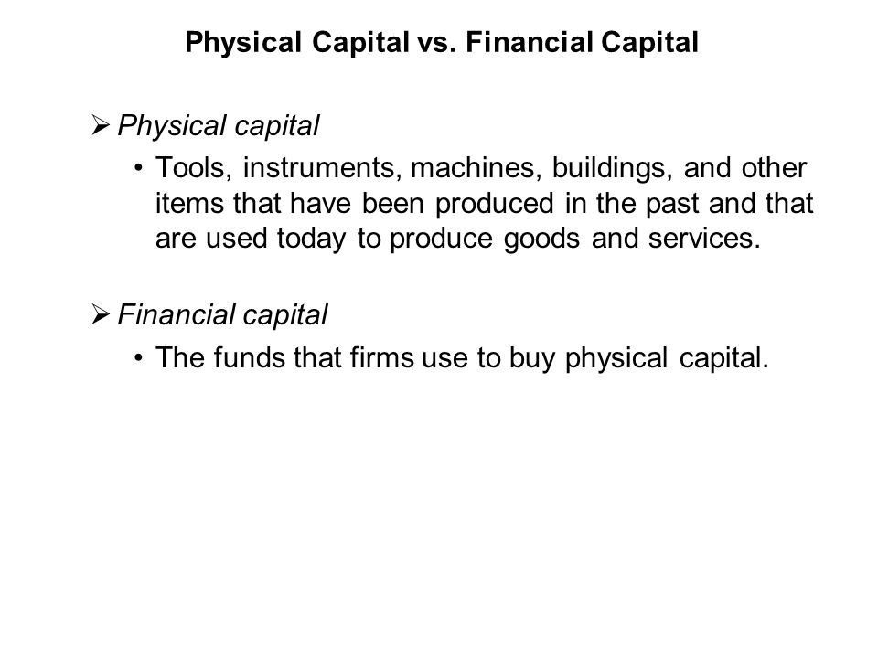 Physical Capital vs. Financial Capital
