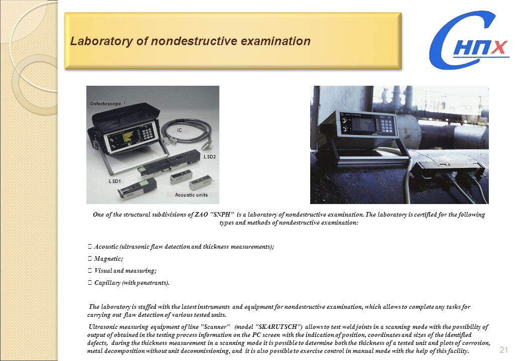 Laboratory of nondestructive examination