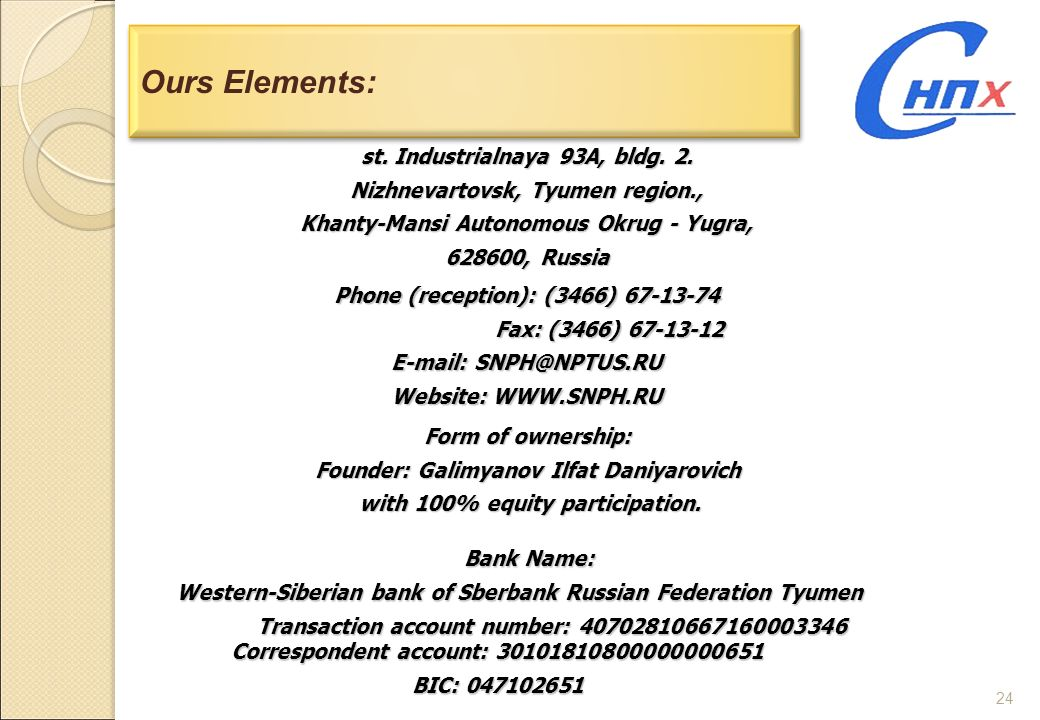 Ours Elements: Bank Name: st. Industrialnaya 93A, bldg. 2.