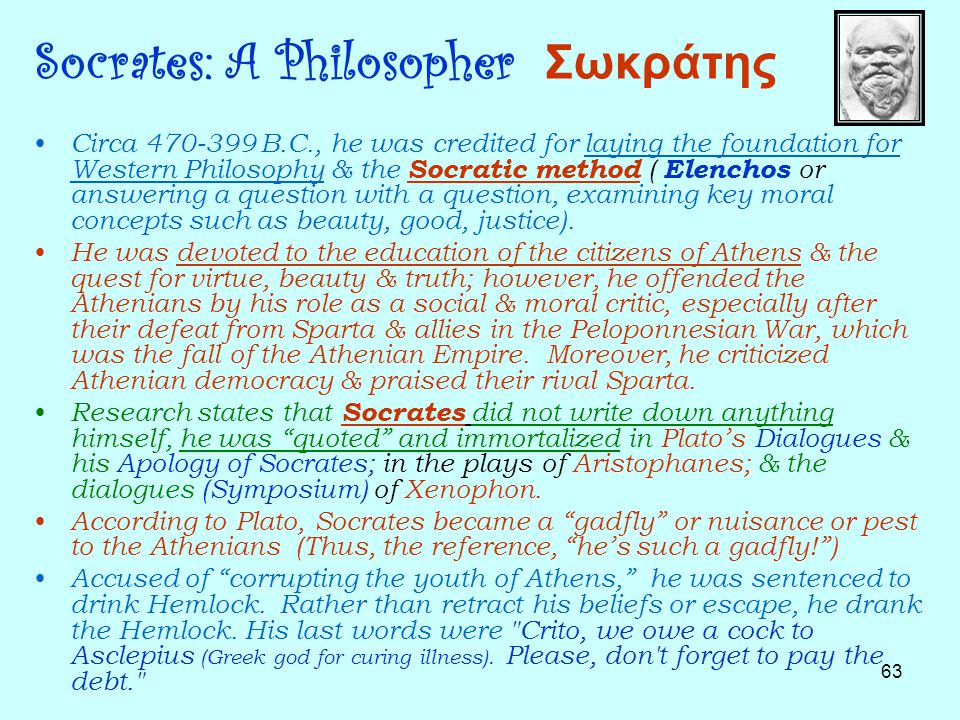 a concept of good displayed by socrates in apology Start studying philosophy final  which resembles the real socrates: apology or phaedo  gives a definition of an important moral concept -socrates typically .