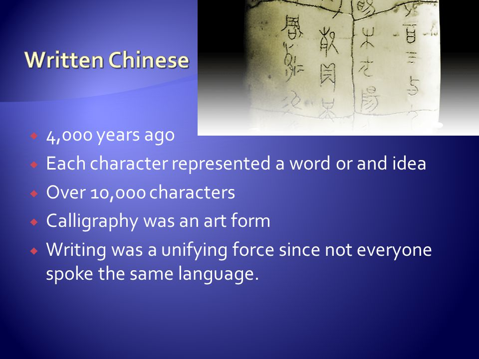 Written Chinese 4,000 years ago