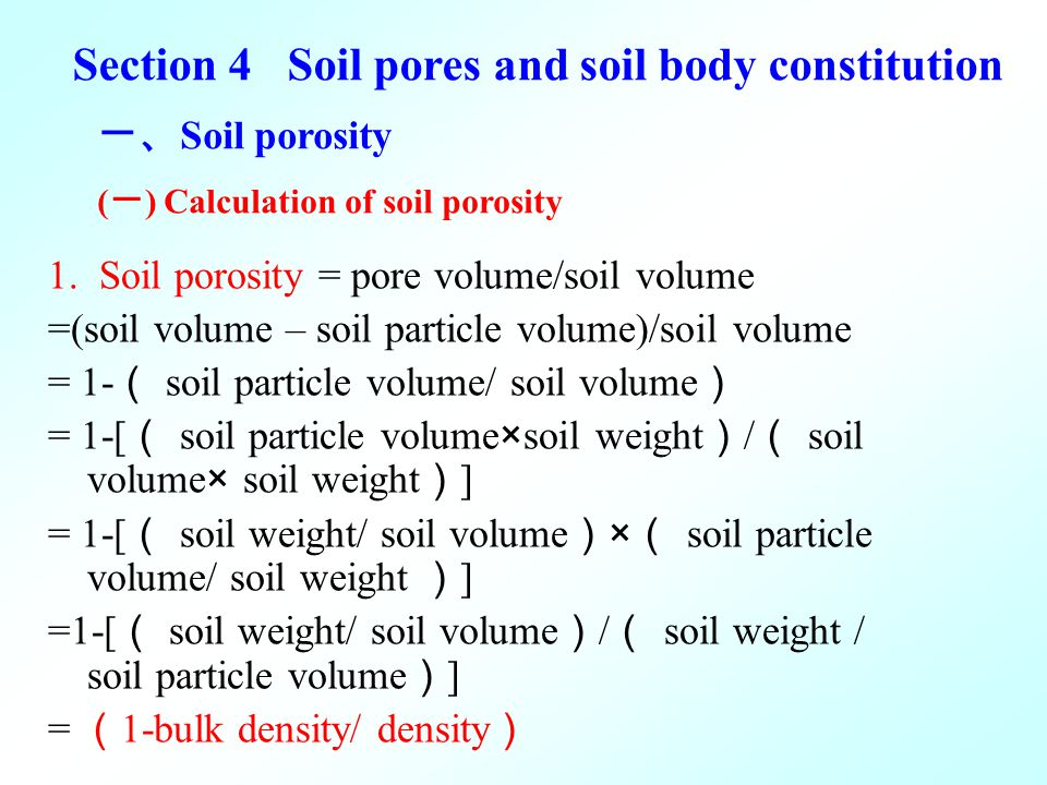 Soil texture and structure ppt video online download for Soil volume calculator