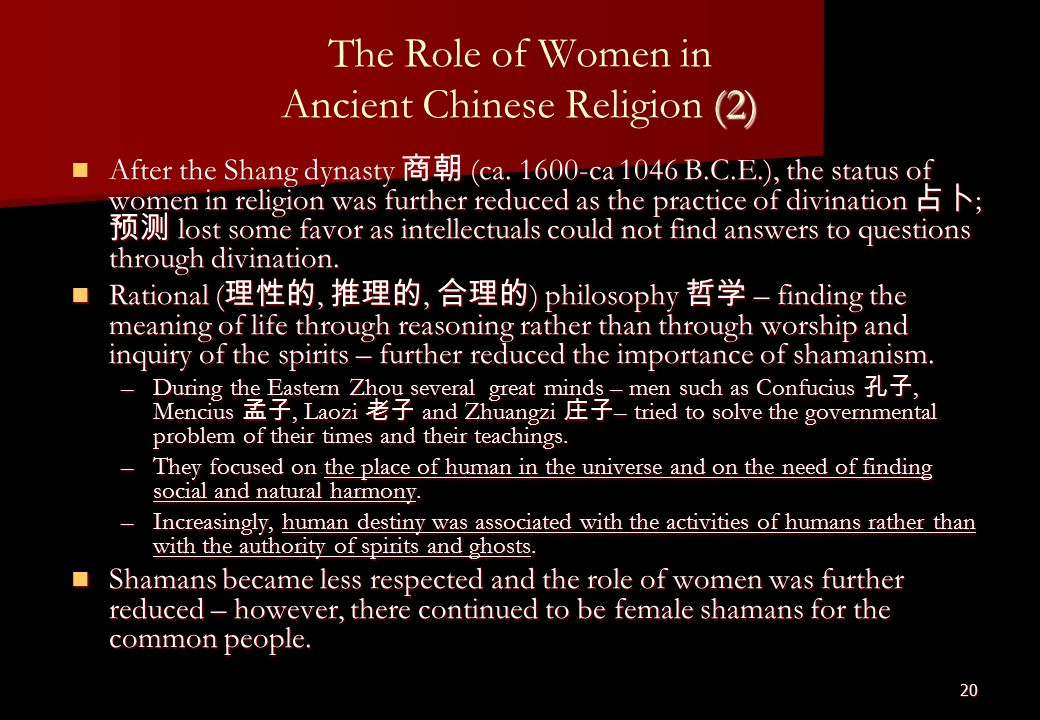 "the status of women in china as On the status and rights of women in the chinese civil legal order chapter one, ""the status and rights of women in families with jointly held assets,"" reviews the scholarship related to the traditional legal norms governing the status and rights of women in china during."