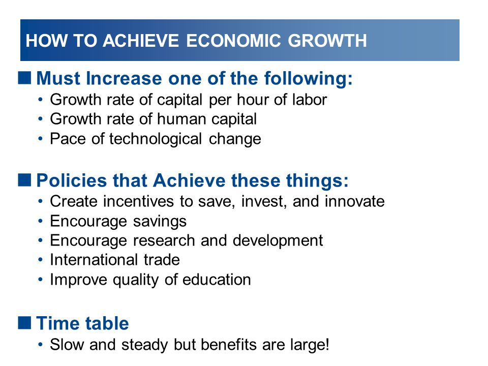HOW TO ACHIEVE ECONOMIC GROWTH