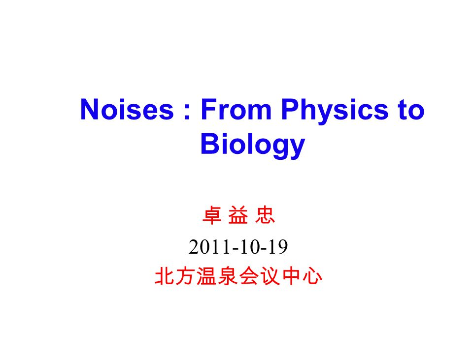 Noises : From Physics to Biology
