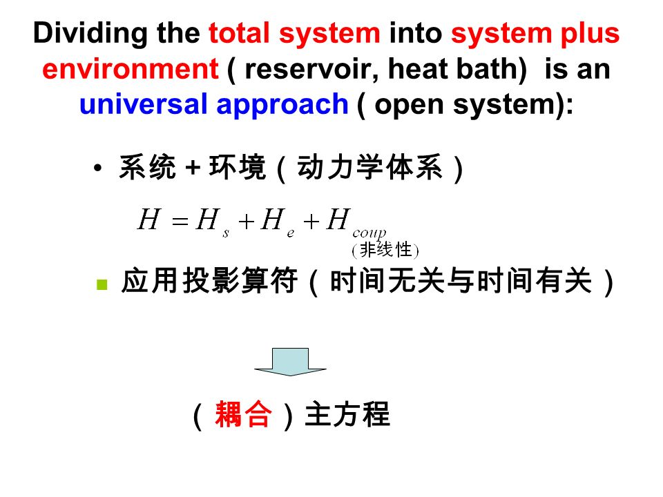Dividing the total system into system plus environment ( reservoir, heat bath) is an universal approach ( open system):