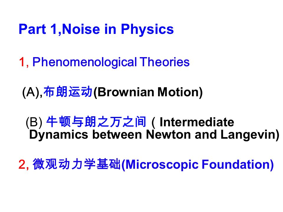 Part 1,Noise in Physics 1, Phenomenological Theories