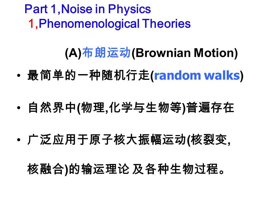 (A)布朗运动(Brownian Motion)