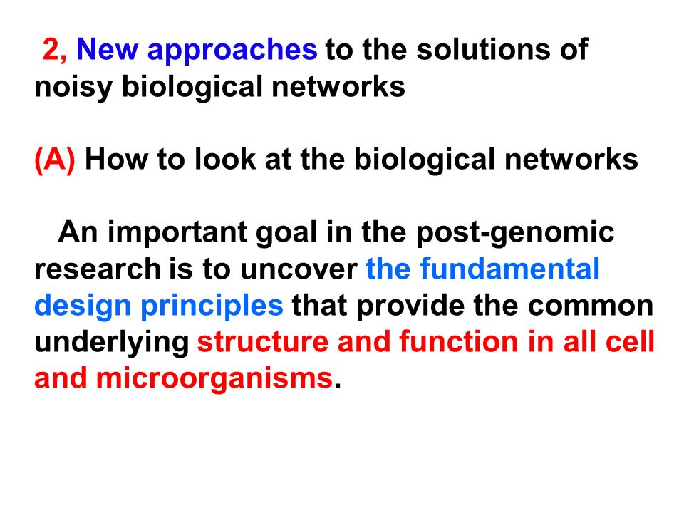 2, New approaches to the solutions of noisy biological networks