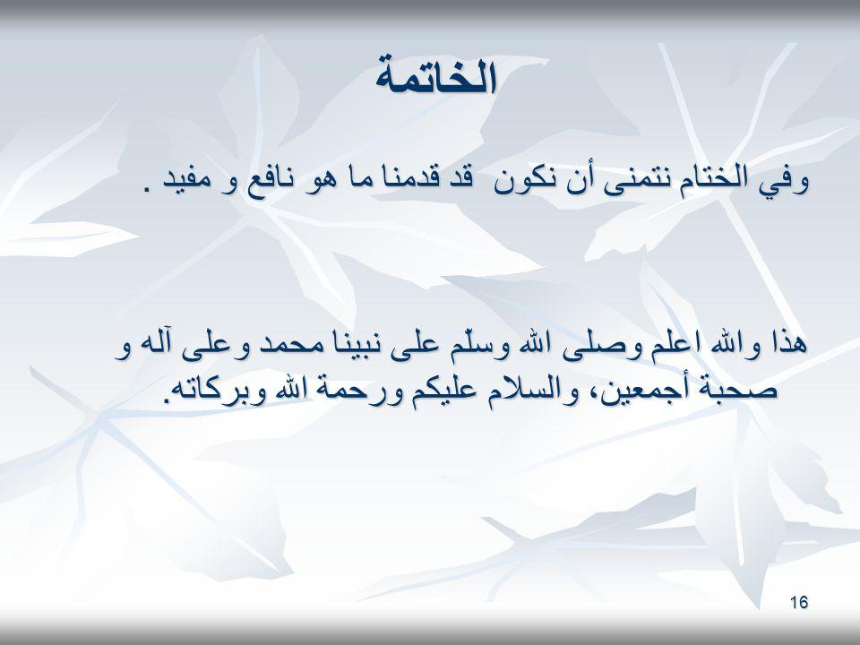 arabic speech recognition