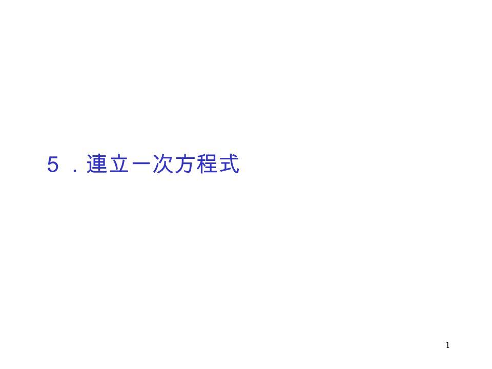 5.連立一次方程式