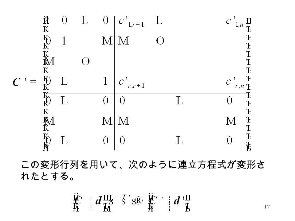 この変形行列を用いて、次のように連立方程式が変形されたとする。