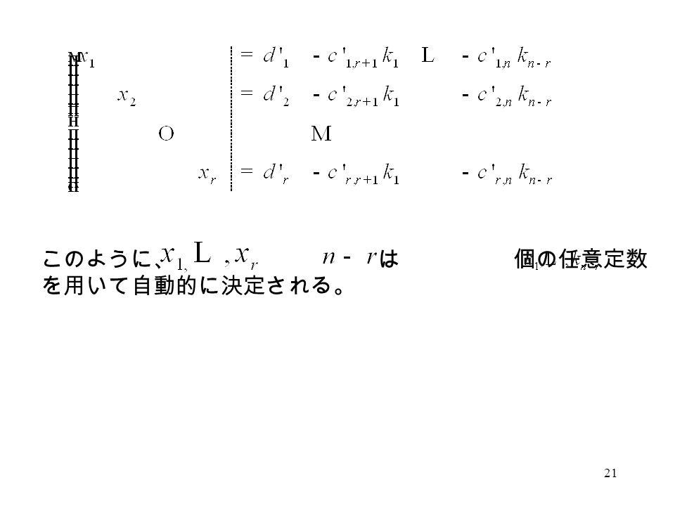 このように、 は 個の任意定数 を用いて自動的に決定される。