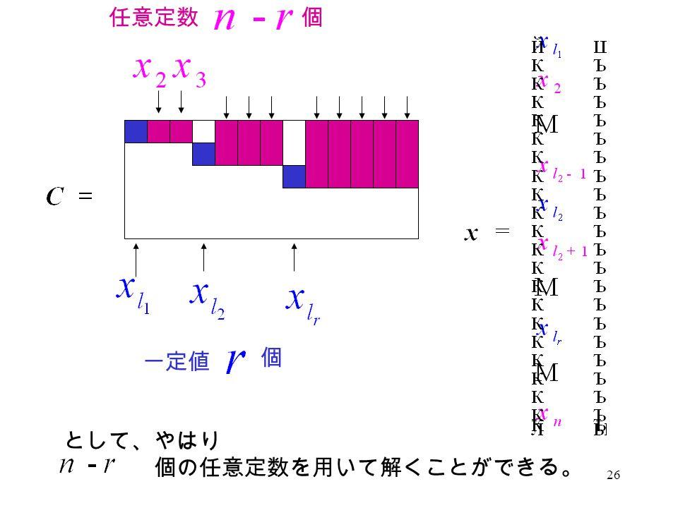 任意定数 個 一定値 個 として、やはり 個の任意定数を用いて解くことができる。