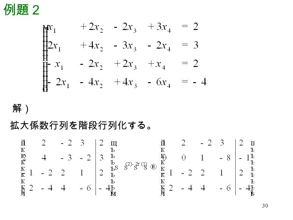 例題2 解) 拡大係数行列を階段行列化する。