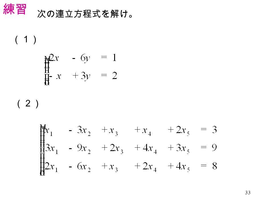練習 次の連立方程式を解け。 (1) (2)