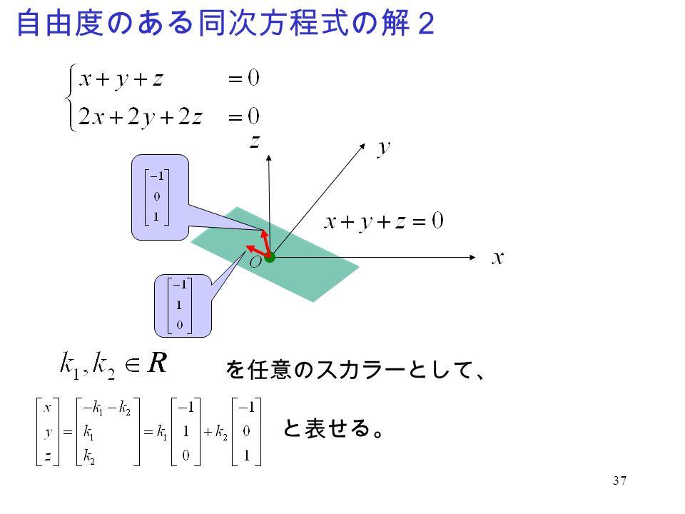 自由度のある同次方程式の解2 を任意のスカラーとして、 と表せる。