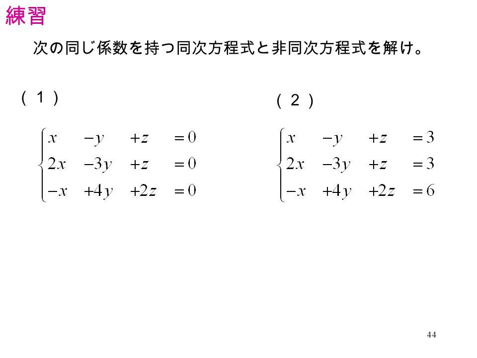 練習 次の同じ係数を持つ同次方程式と非同次方程式を解け。 (1) (2)