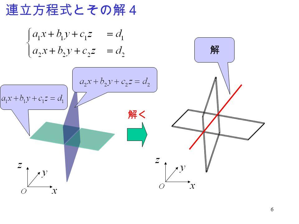 連立方程式とその解4 解 解く