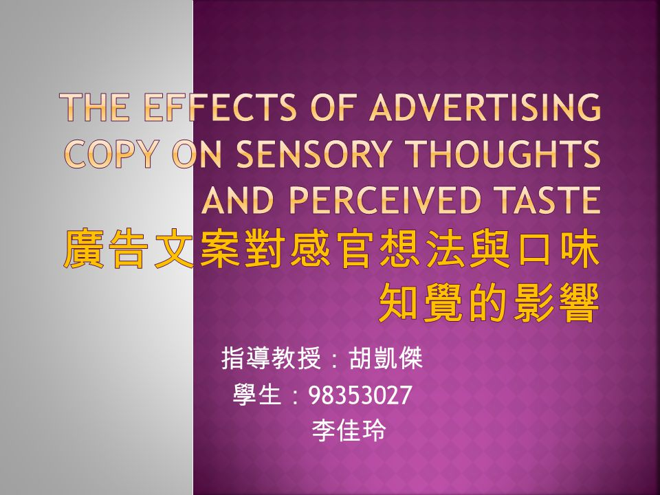 impact of sensory marketing marketing essay Scent marketingtype of sensory marketing targeted at the olfactory sense scent marketing is more than just diffusing a pleasant fragrance in a space it is the art of taking a company's brand identity, marketing messages, target audience and creating a scent that amplifies these values.