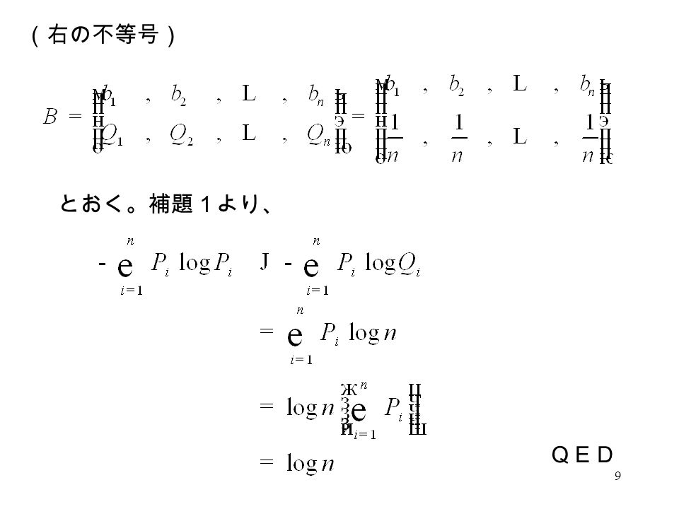 補題 (ほだい) - Japanese-Engli...