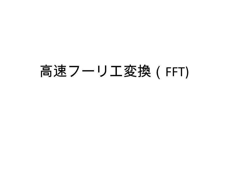 高速フーリエ変換(FFT)