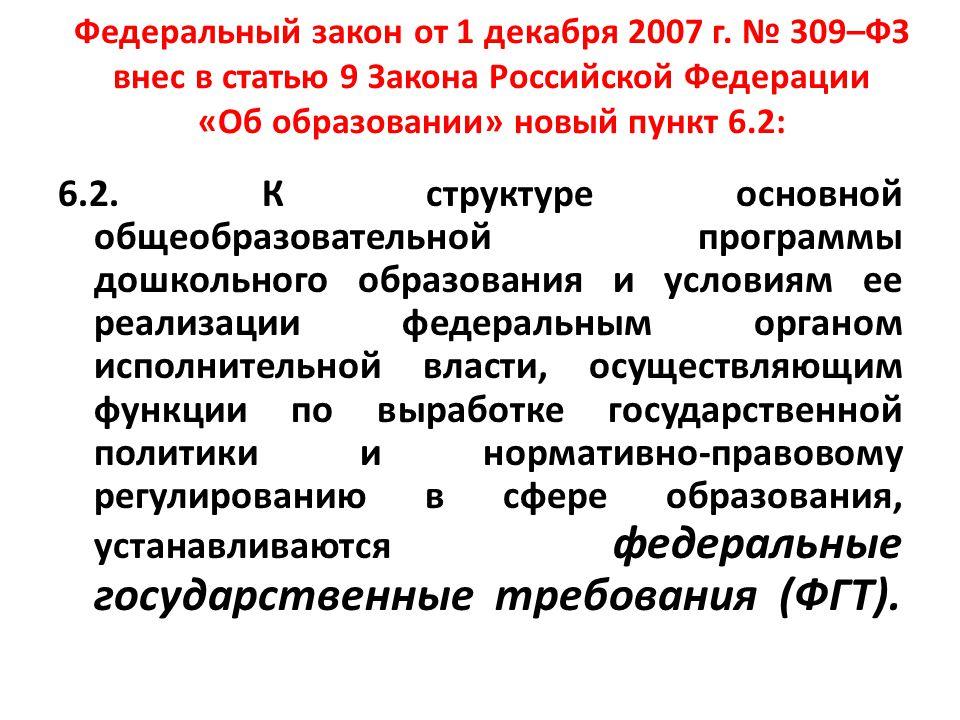 Федеральный закон от 1 декабря 2007 г