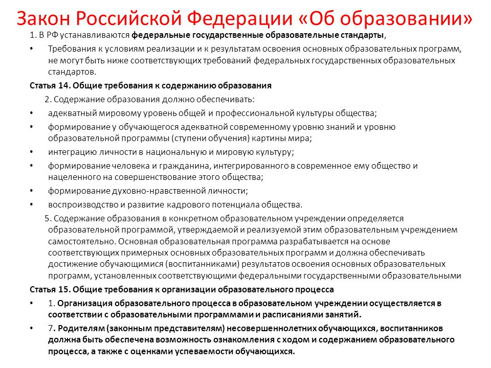 Закон Российской Федерации «Об образовании»