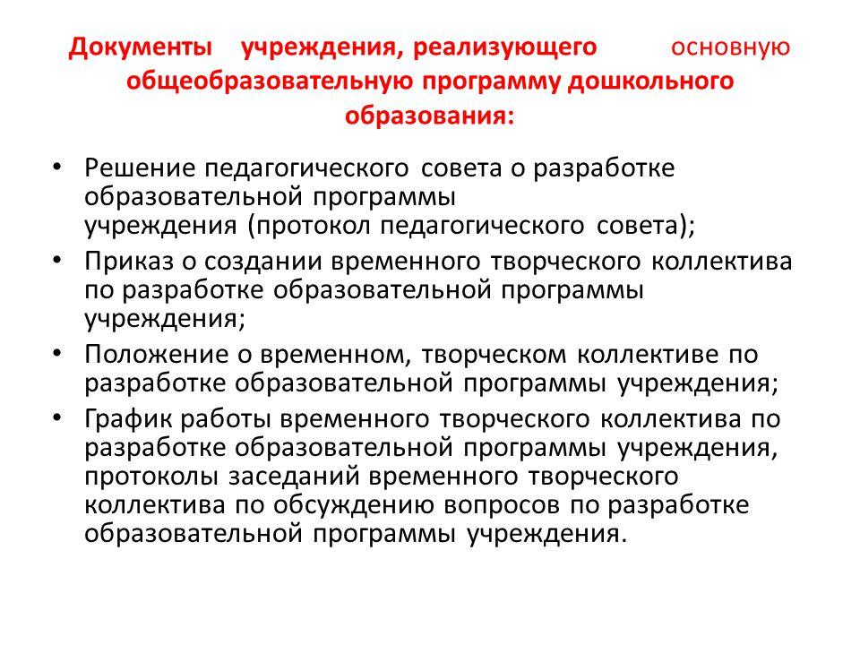 Документы. учреждения,. реализующего