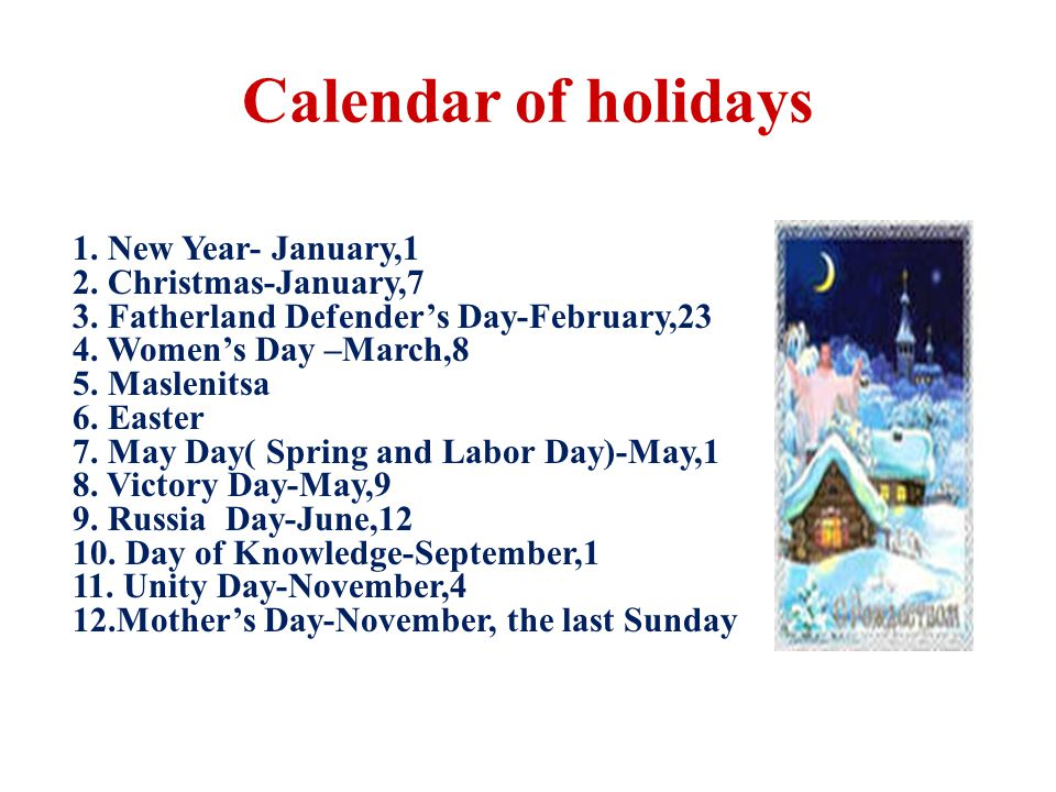 Russian holidays Viki.rdf.ru. - ppt download