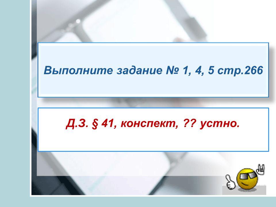 Выполните задание № 1, 4, 5 стр.266