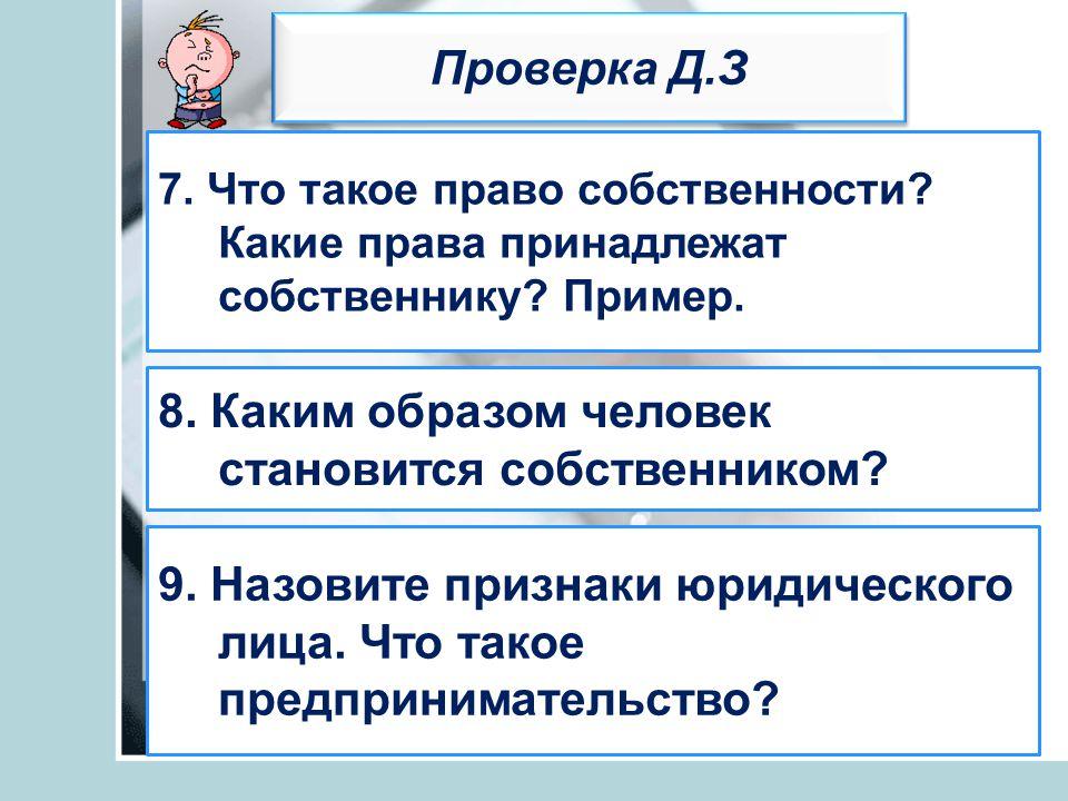 8. Каким образом человек становится собственником