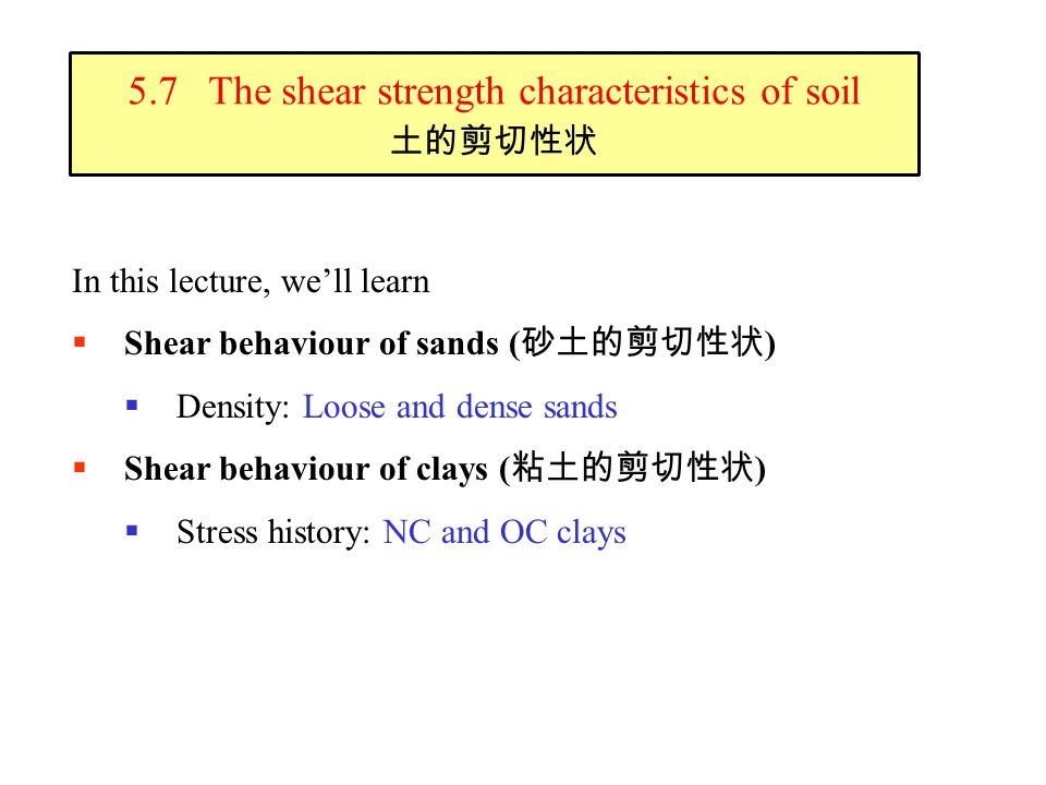 Chapter 5 shear strength of soil ppt video for Soil characteristics definition