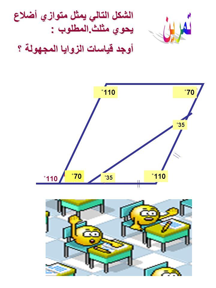 تمرين الشكل التالي يمثل متوازي أضلاع يحوي مثلث.المطلوب :
