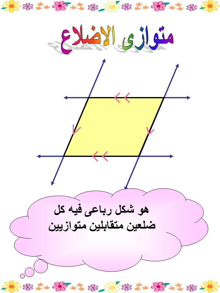 هو شكل رباعى فيه كل ضلعين متقابلين متوازيين