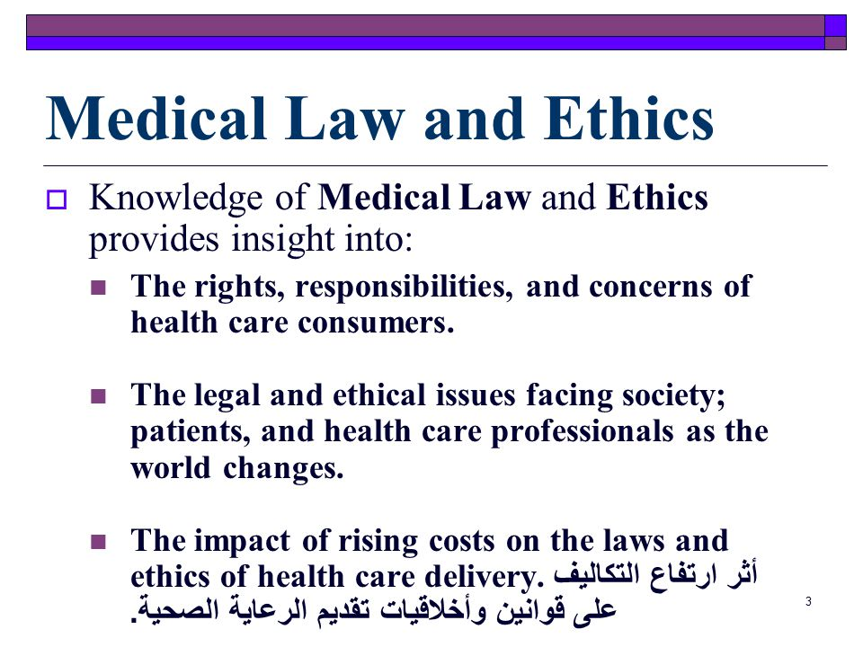 legal ethics healthcare Legal, ethical, and safety issues in the healthcare workplace health ethics, research ethics, and workplace bullying will be described in this chapter basic concepts of law in the healthcare workplace.