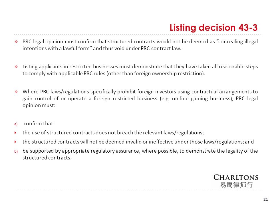 Listing decision 43-3 Requirements for an applicant using VIE and its sponsor: