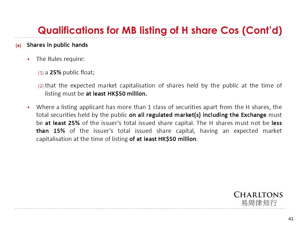 Qualifications for MB listing of H share Cos (Cont'd)