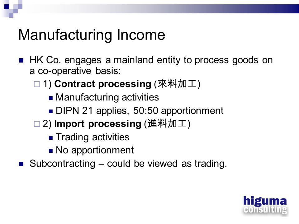 Manufacturing Income HK Co. engages a mainland entity to process goods on a co-operative basis: 1) Contract processing (來料加工)