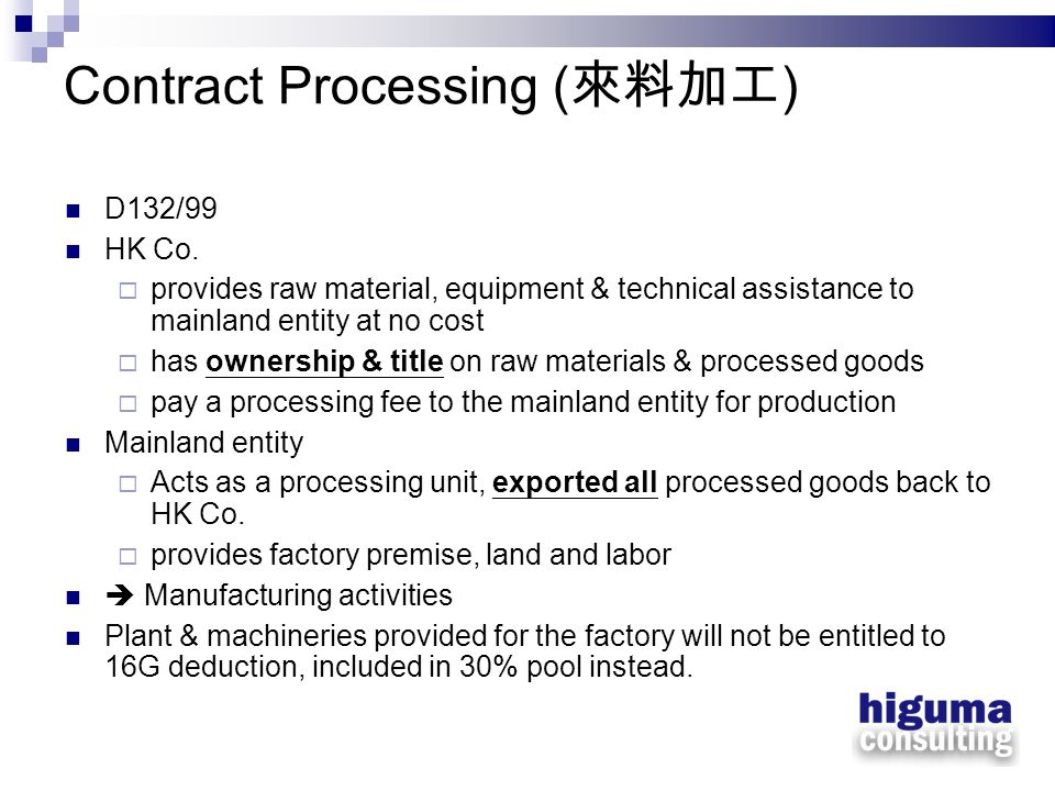 Contract Processing (來料加工)