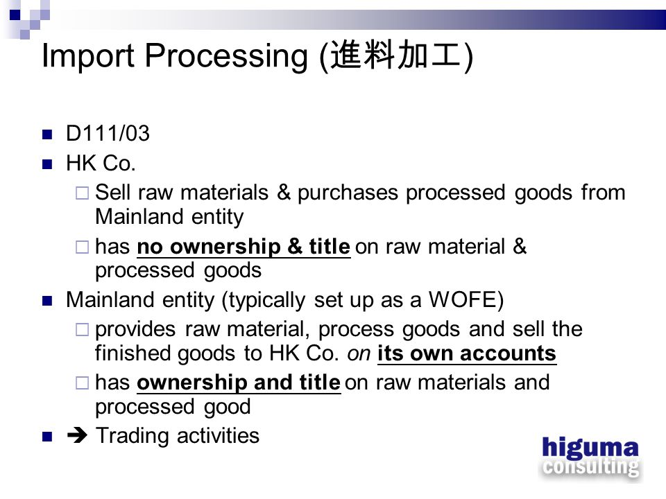 Import Processing (進料加工)