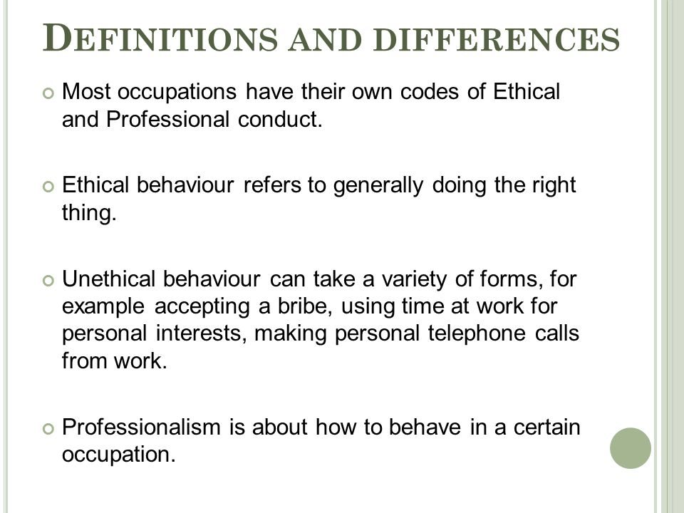 Personal vs. Professional Ethics
