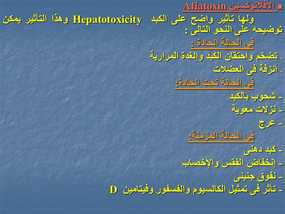 الأفلاتوكسين Aflatoxin