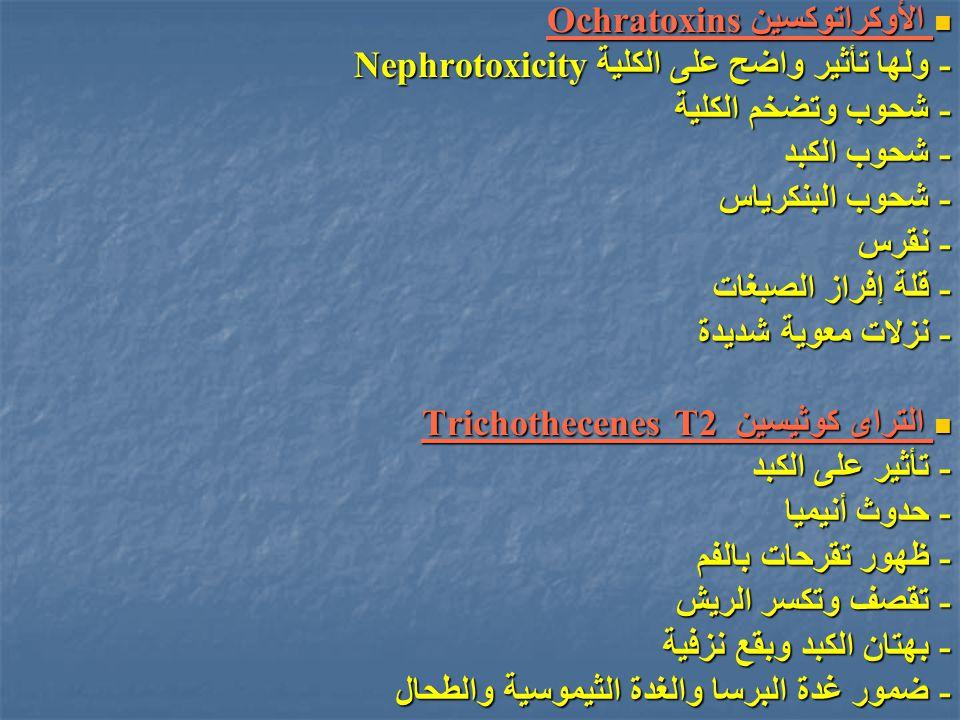 الأوكراتوكسين Ochratoxins