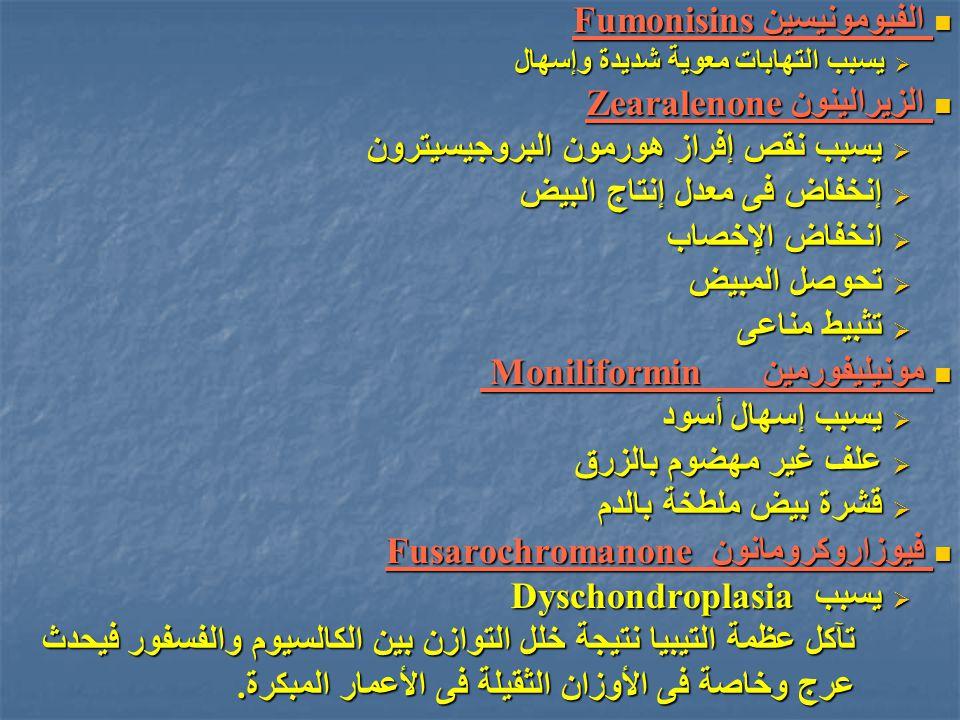 الفيومونيسين Fumonisins الزيرالينون Zearalenone