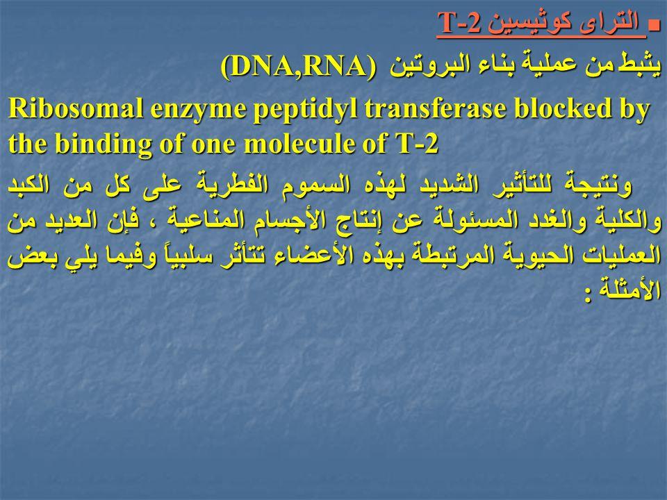 التراى كوثيسين T-2 يثبط من عملية بناء البروتين (DNA,RNA) Ribosomal enzyme peptidyl transferase blocked by the binding of one molecule of T-2.