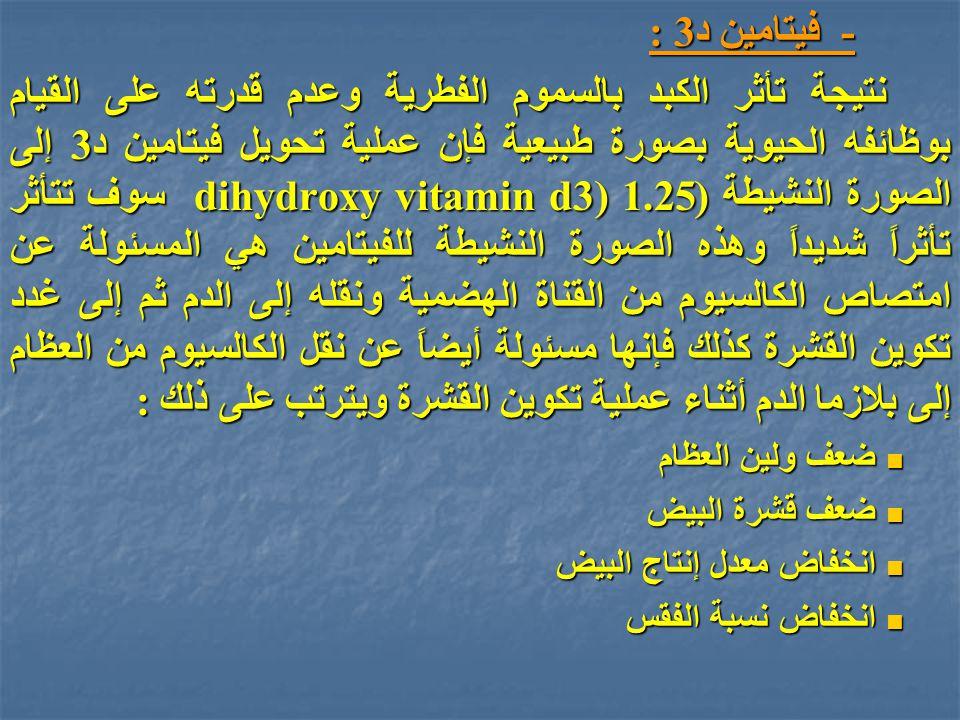 - فيتامين د3 :