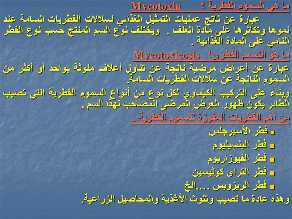 ما هي السموم الفطرية ؟ Mycotoxin