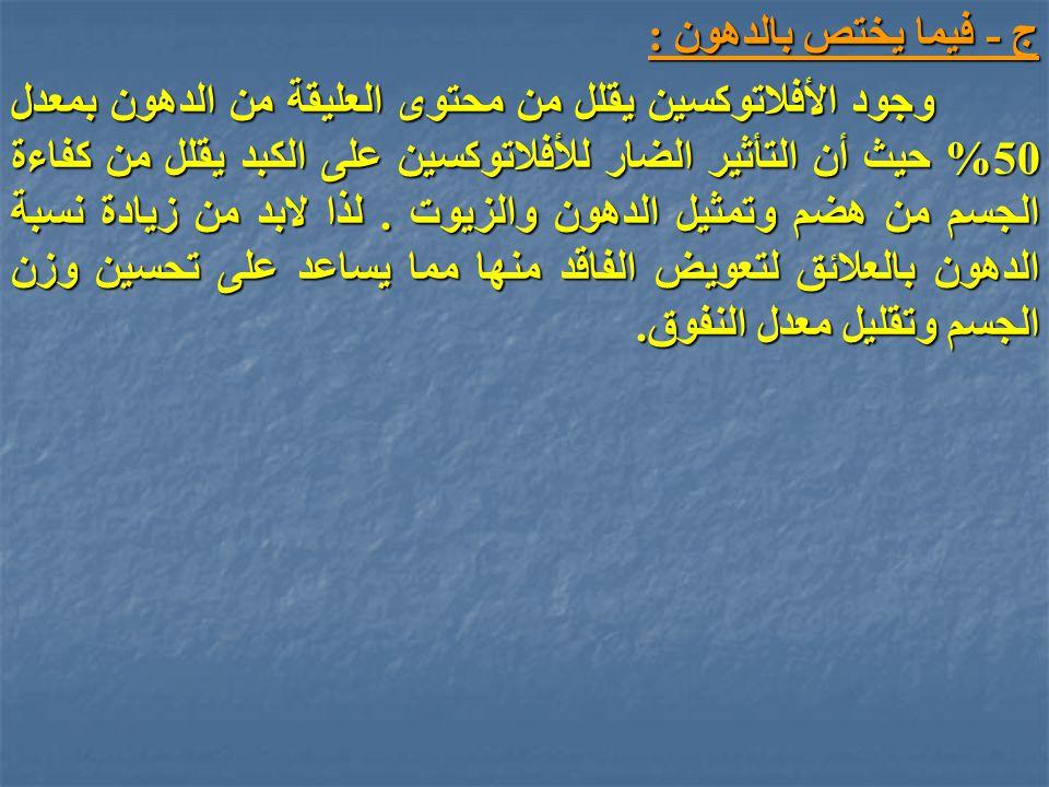 ج - فيما يختص بالدهون :